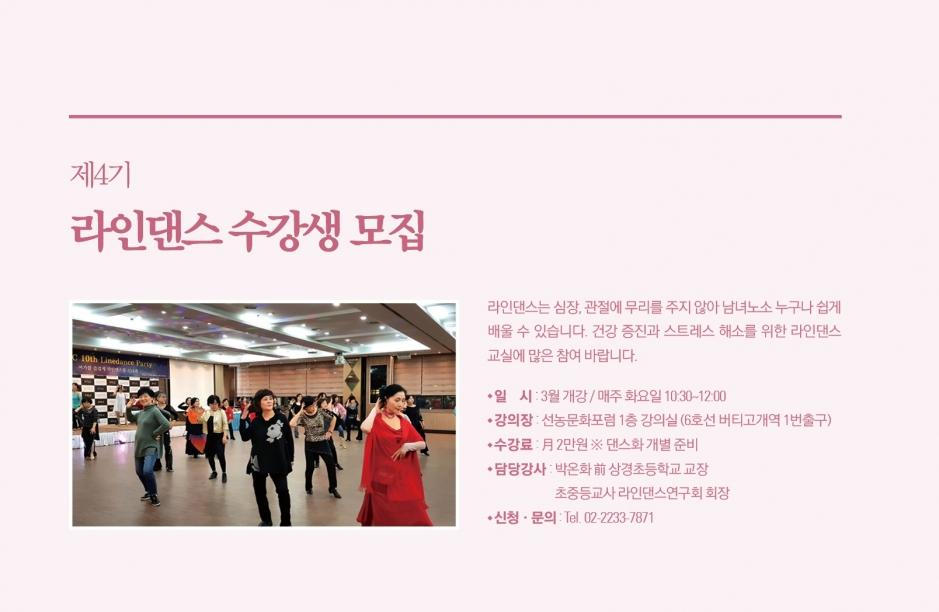 제4기 라인댄스 수강생모집.jpg