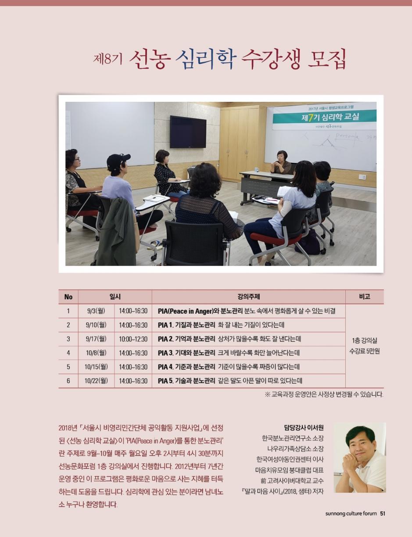 선농포럼_제8기_심리학_수강생모집.jpg