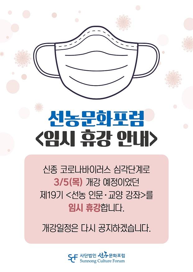 선농문화포럼_코로나 심각단계_웹용.jpg