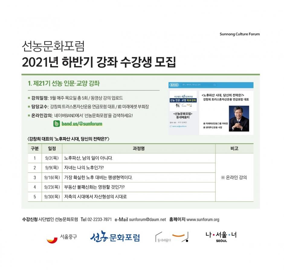 선농_제21기수강생모집_편집용.jpg