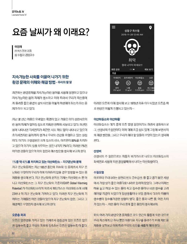 선농문화포럼_낱장_페이지_32.jpg