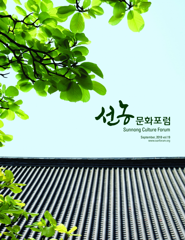 선농포럼_2018가을호_표지.JPG