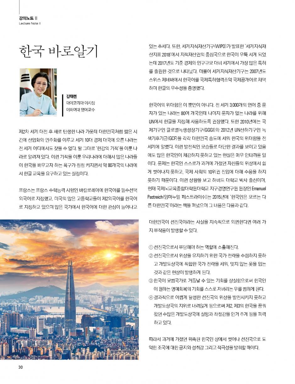 김태련_강의노트.jpg