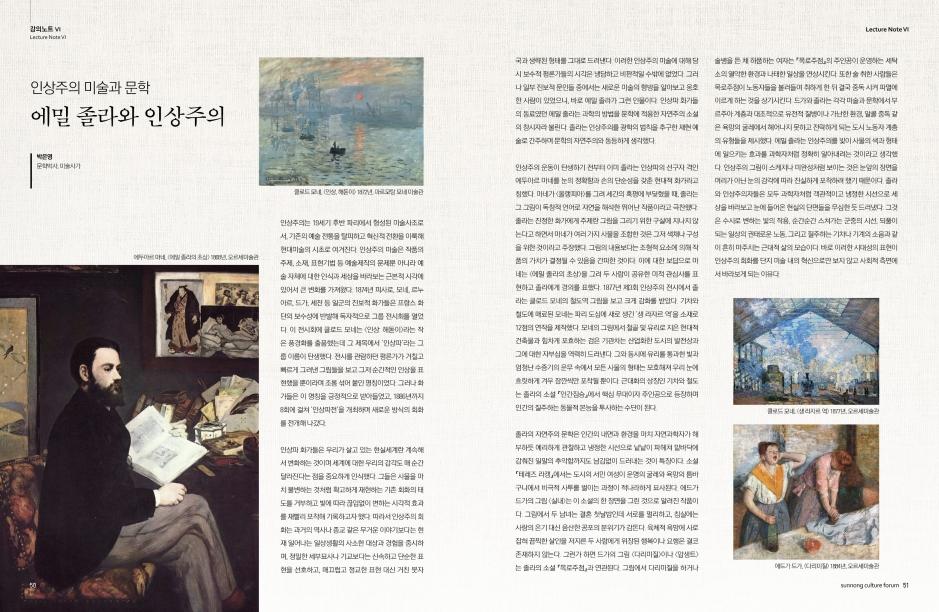 선농문화포럼_신년호_펼침25.jpg