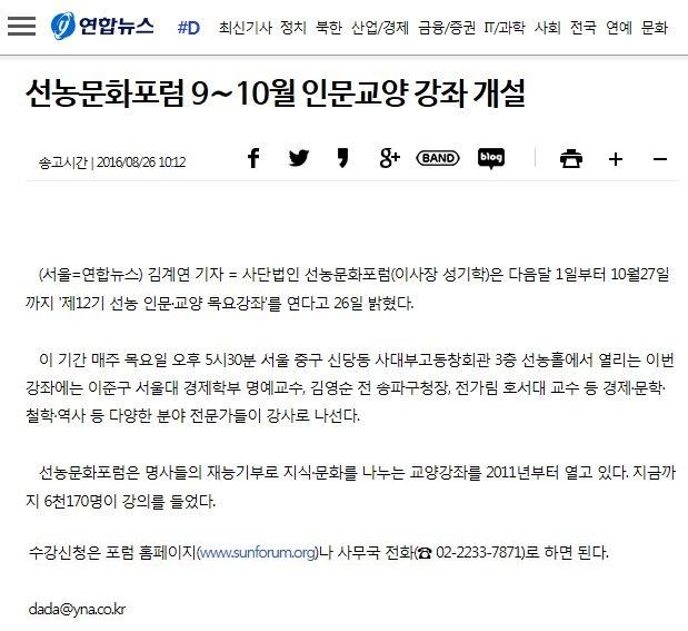 제12기강좌_보도자료_연합뉴스.jpg