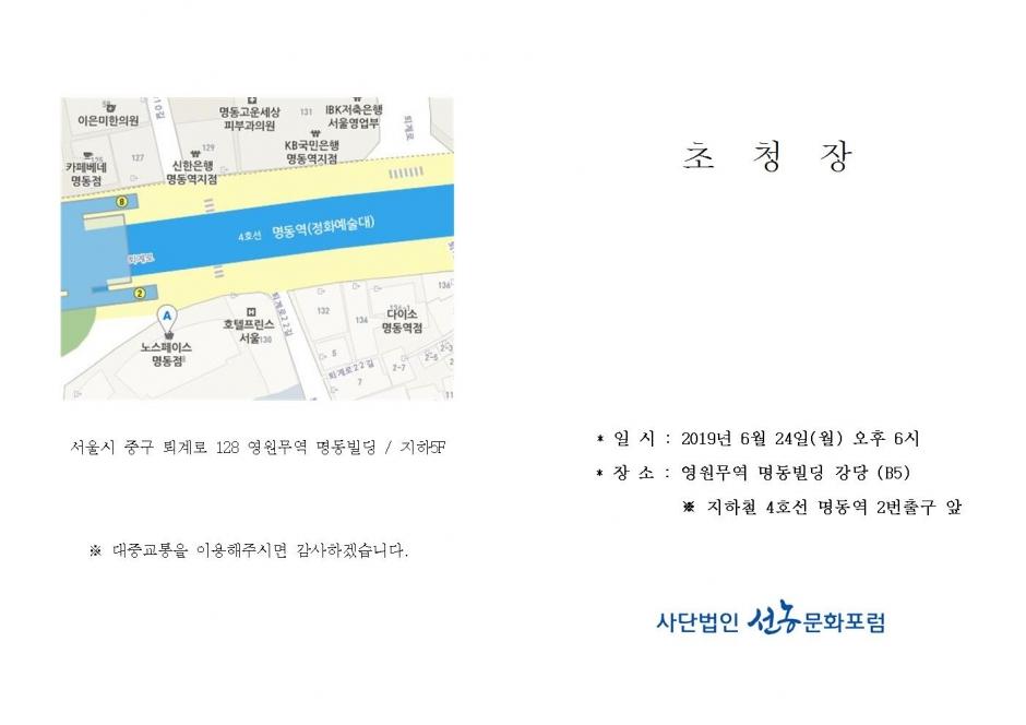 선농_총회초청장_20190604001.jpg