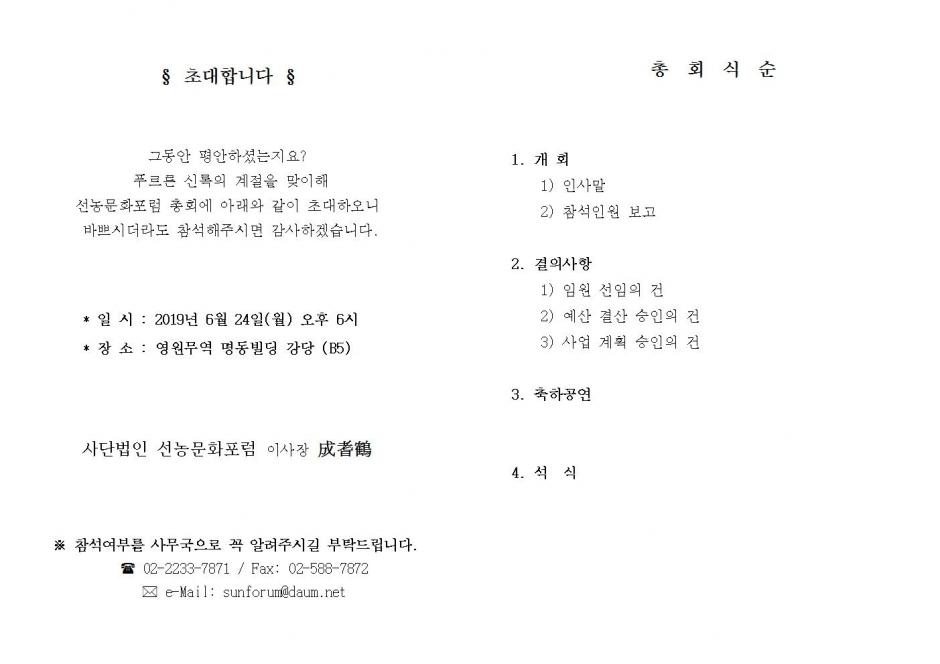 선농_총회초청장_20190604002.jpg