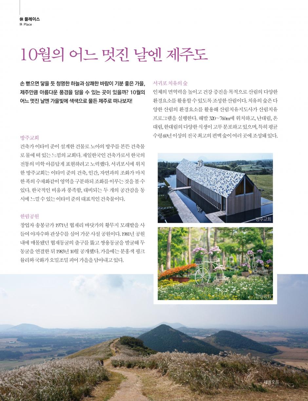 2019 선농문화포럼 가을호_낱장12.jpg
