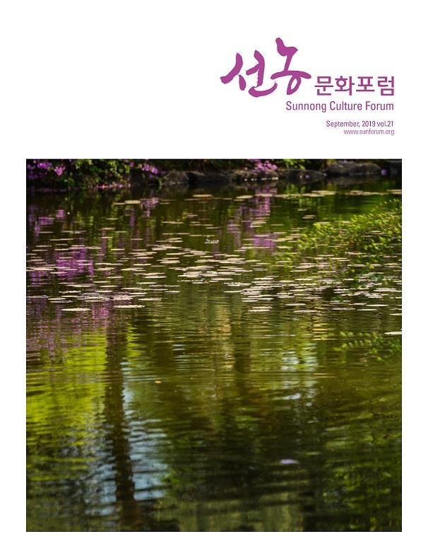 2019 선농문화포럼 가을호_표지.jpg