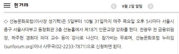 한겨레_제18기홍보_20190902.JPG