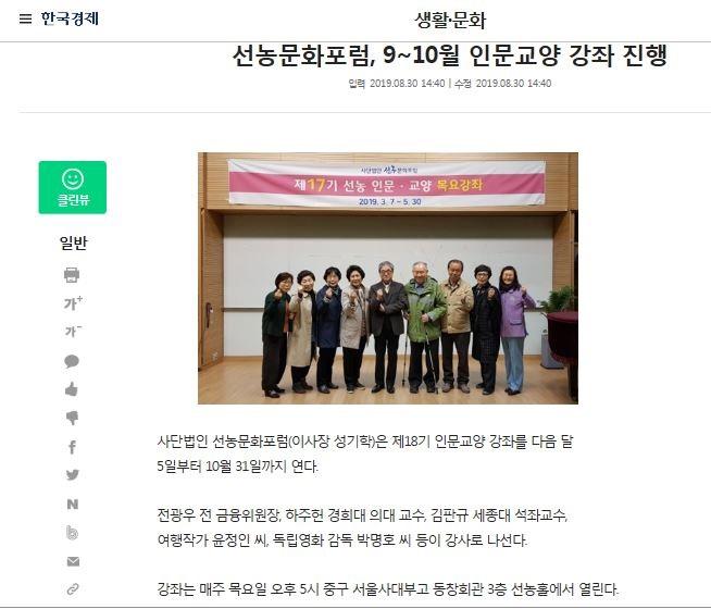 한국경제_제18기홍보_20190830.JPG