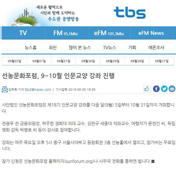TBS_제18기_홍보_20190830.JPG