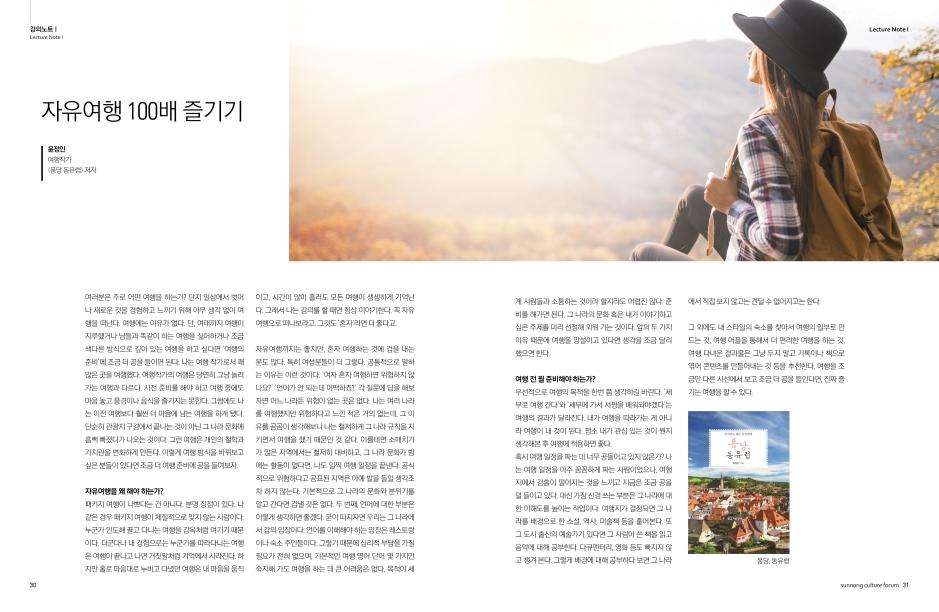 2019 선농문화포럼 가을호_펼침16.jpg