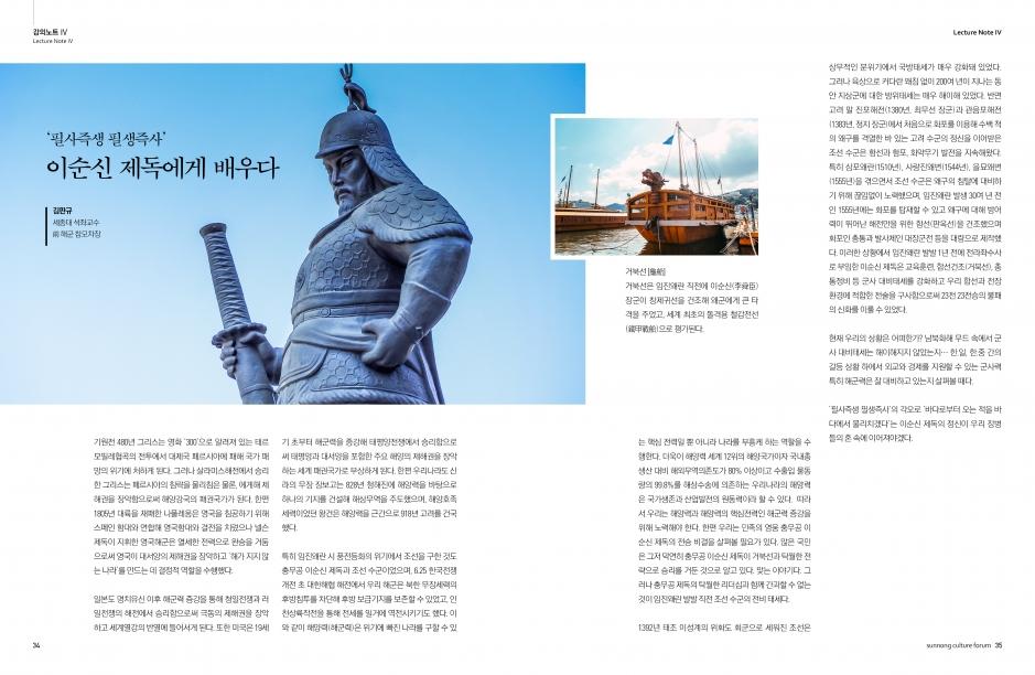 2019 선농문화포럼 가을호_펼침18.jpg
