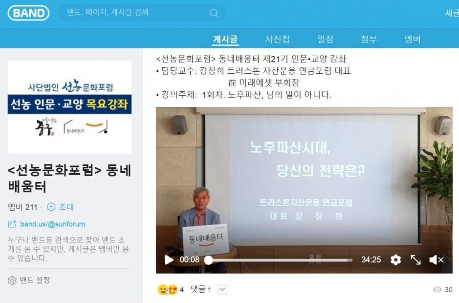강창희 동영상 캡쳐.jpg
