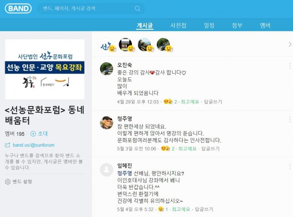 제20기_네이버밴드_온라인개강_수강생소통.JPG