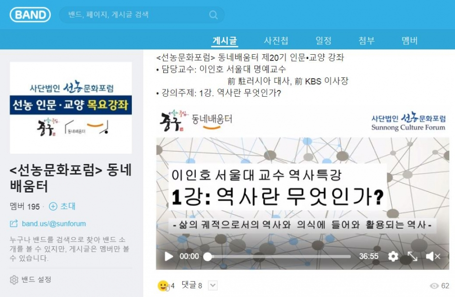 제20기_네이버밴드_온라인개강_01.JPG