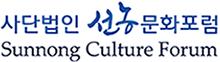 평생교육기관 선농문화포럼