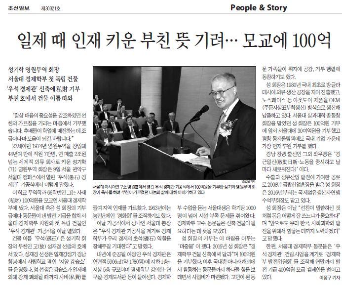 17성기학_조선일보20180710字.JPG