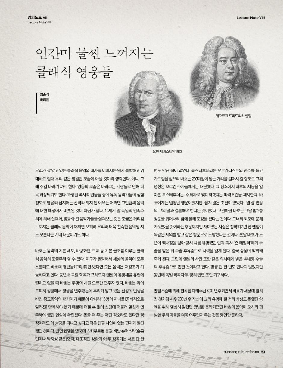 선농문화포럼_신년호_낱장-51.jpg