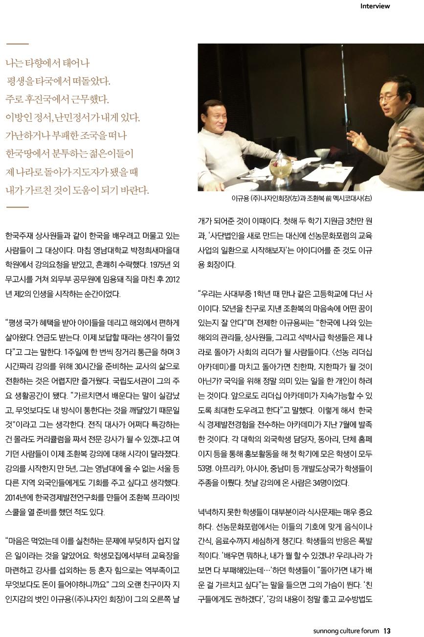 선농문화포럼_신년호_낱장-11.jpg