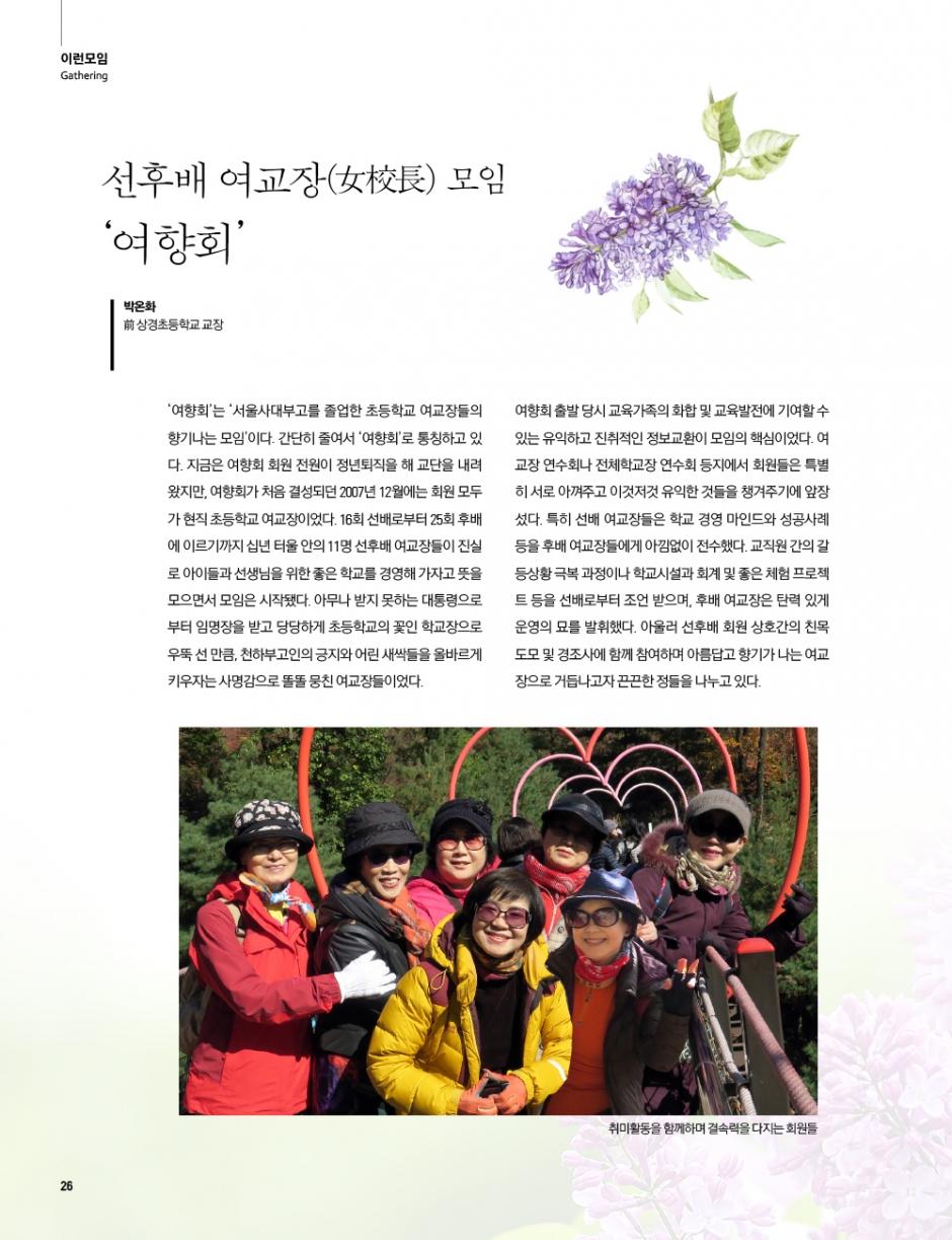 선농문화포럼_신년호_낱장-24.jpg