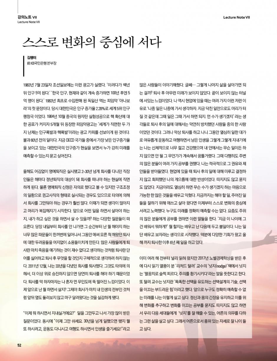 선농문화포럼_신년호_낱장-50.jpg