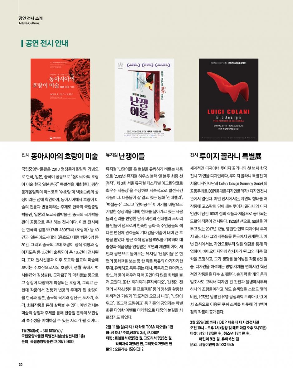선농문화포럼_신년호_낱장-18.jpg