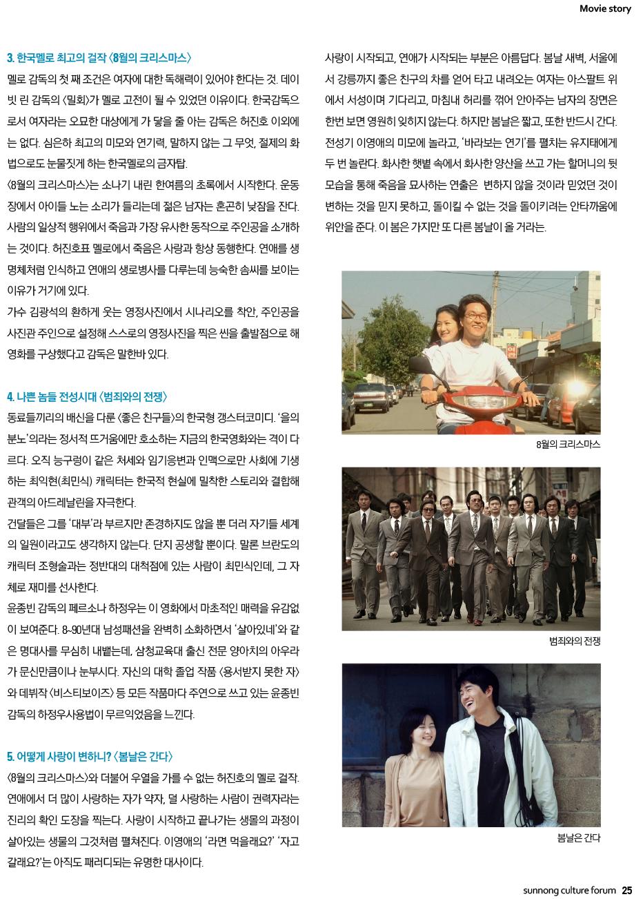 선농문화포럼_신년호_낱장-23.jpg