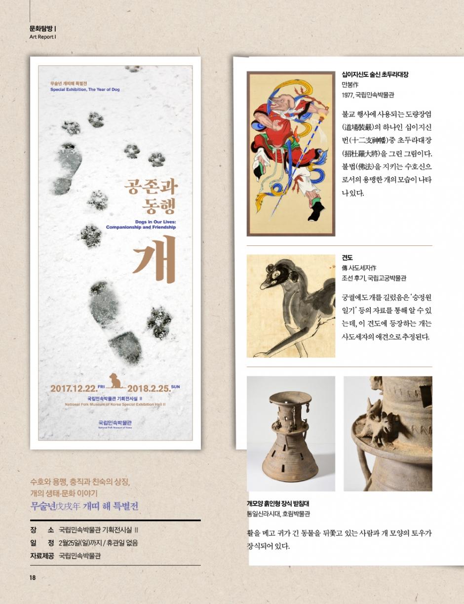 선농문화포럼_신년호_낱장-16.jpg