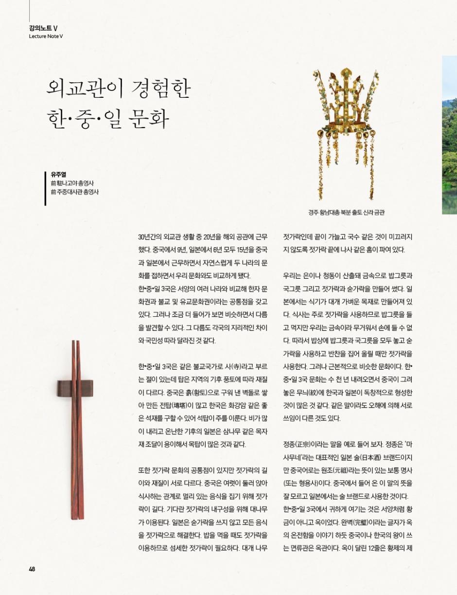 선농문화포럼_신년호_낱장-46.jpg