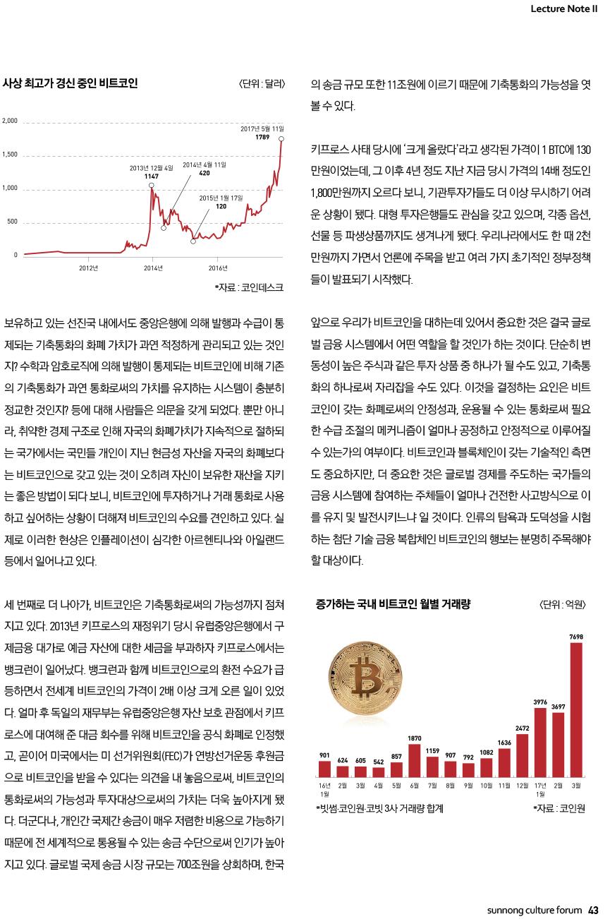 선농문화포럼_신년호_낱장-41.jpg