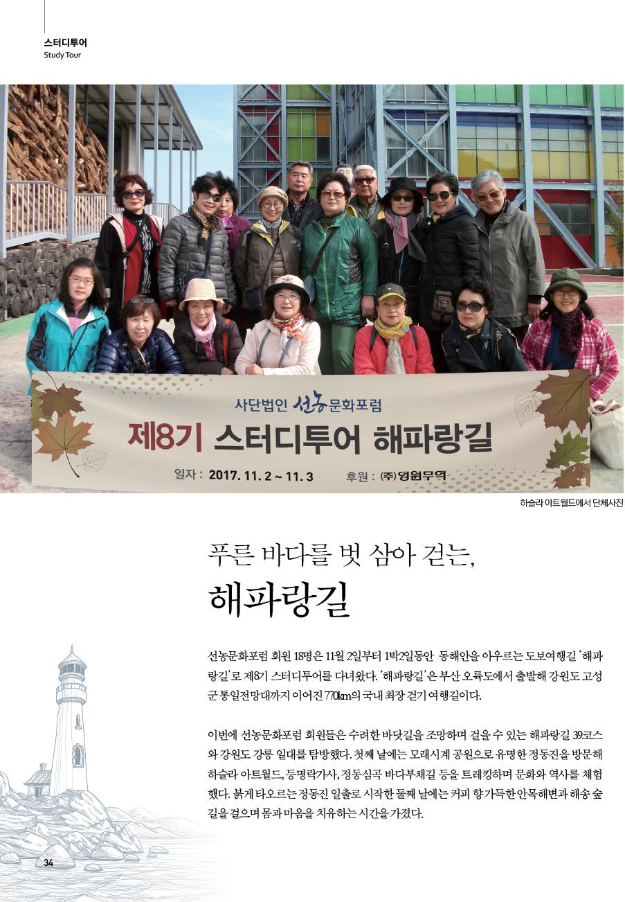 선농문화포럼_신년호_낱장-32.jpg