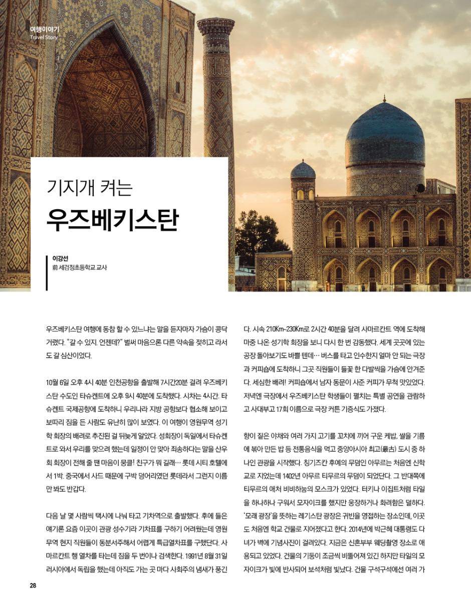 선농문화포럼_신년호_낱장-26.jpg
