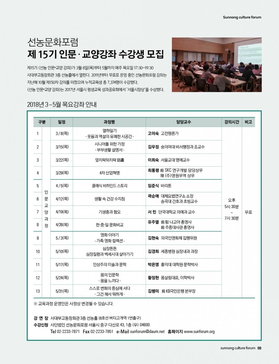 선농문화포럼_신년호_낱장-7.jpg