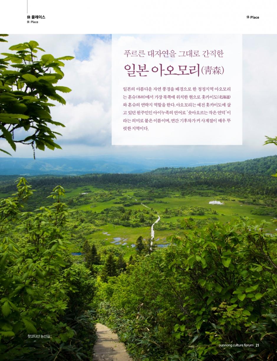 선농문화포럼_신년호_낱장-19.jpg