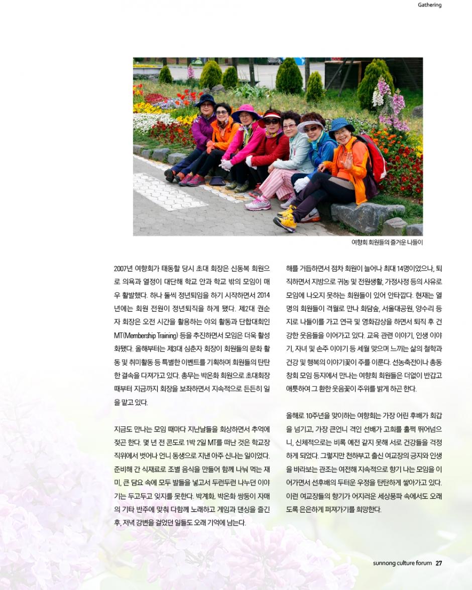 선농문화포럼_신년호_낱장-25.jpg