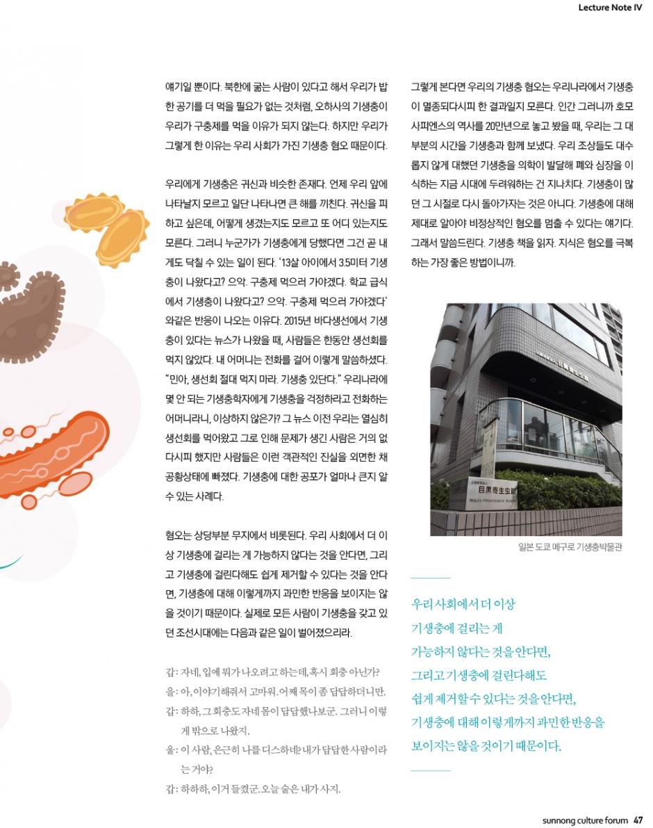 선농문화포럼_신년호_낱장-45.jpg