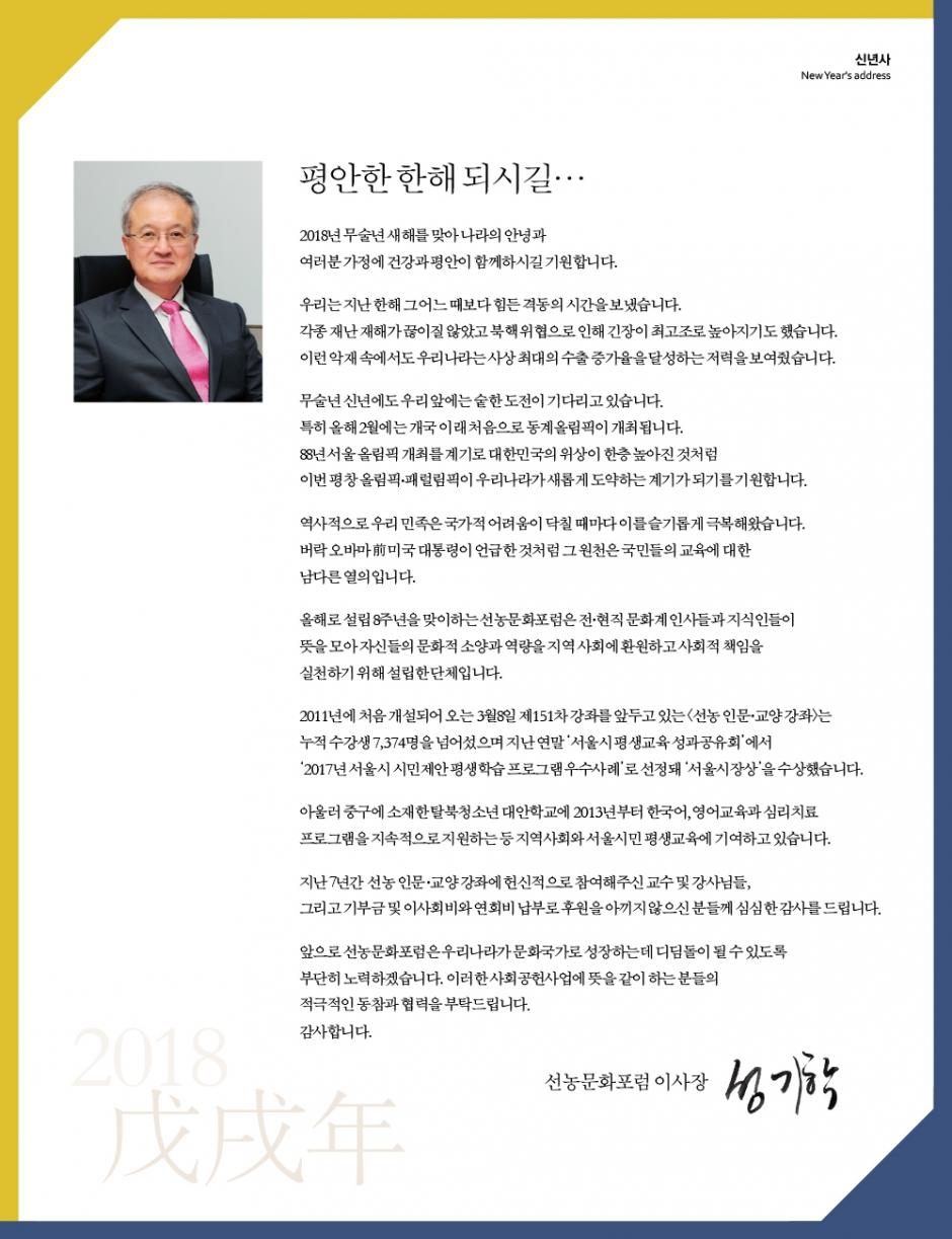 선농문화포럼_신년호_낱장-5.jpg