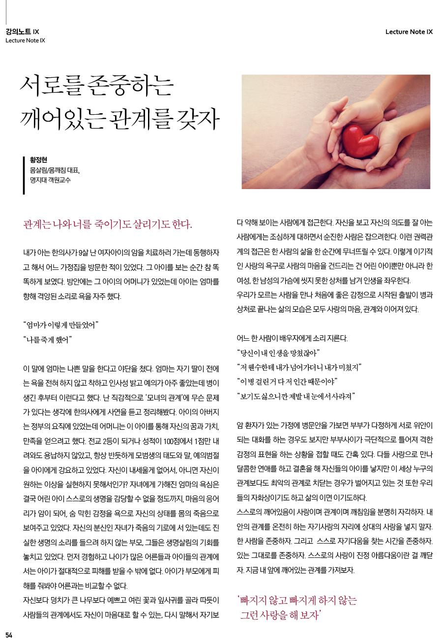 선농문화포럼_신년호_낱장-52.jpg