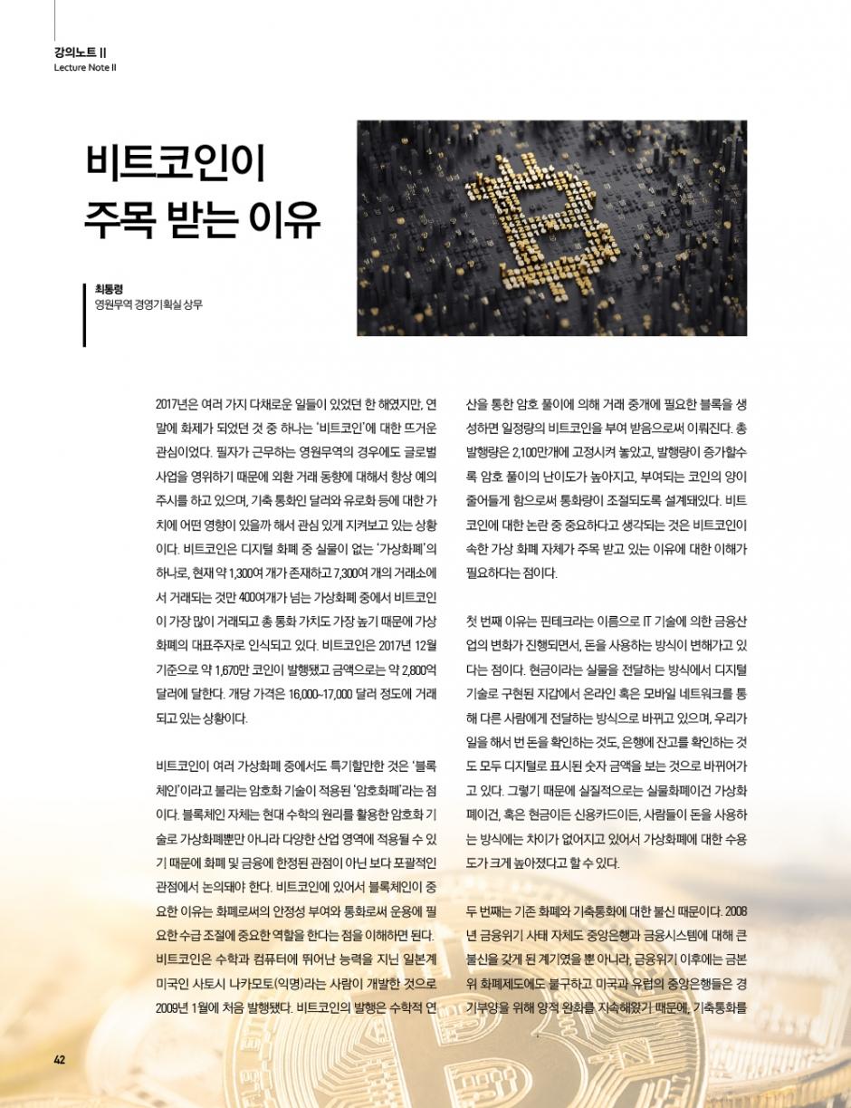선농문화포럼_신년호_낱장-40.jpg