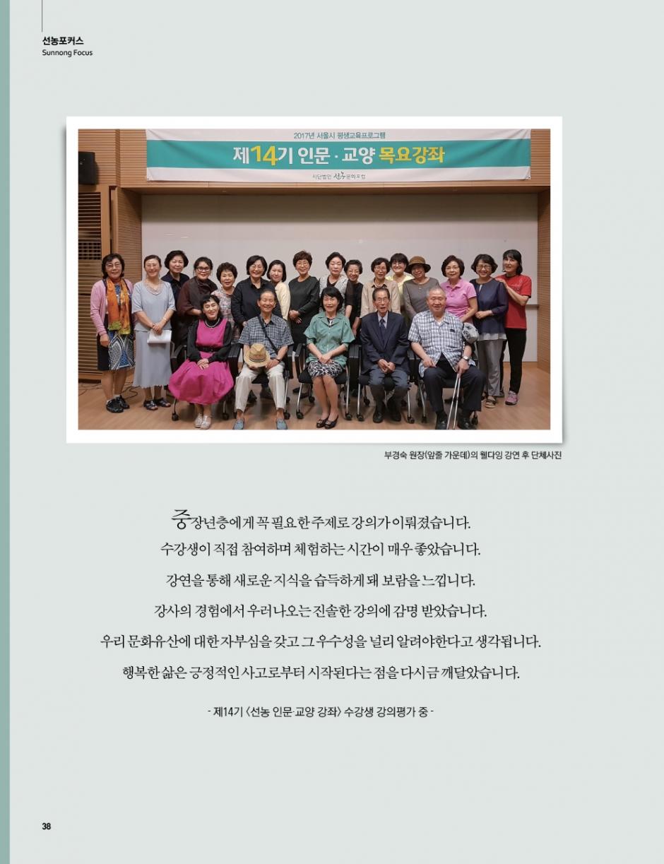 선농문화포럼_신년호_낱장-36.jpg