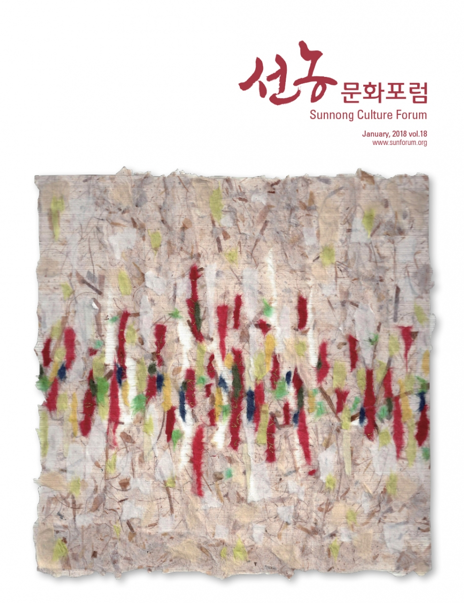 선농문화포럼_신년호_낱장-1.jpg