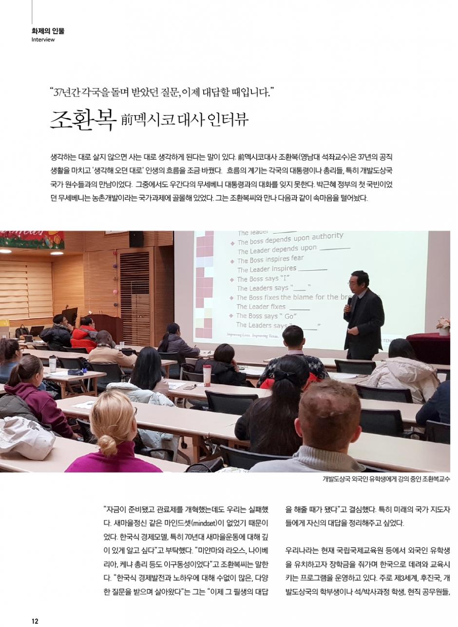 선농문화포럼_신년호_낱장-10.jpg