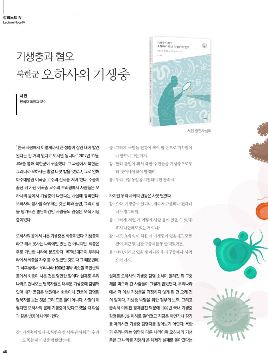 선농문화포럼_신년호_낱장-44.jpg