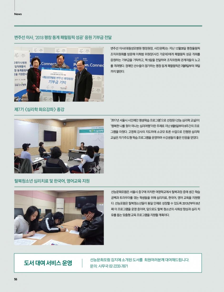 선농문화포럼_신년호_낱장-54.jpg