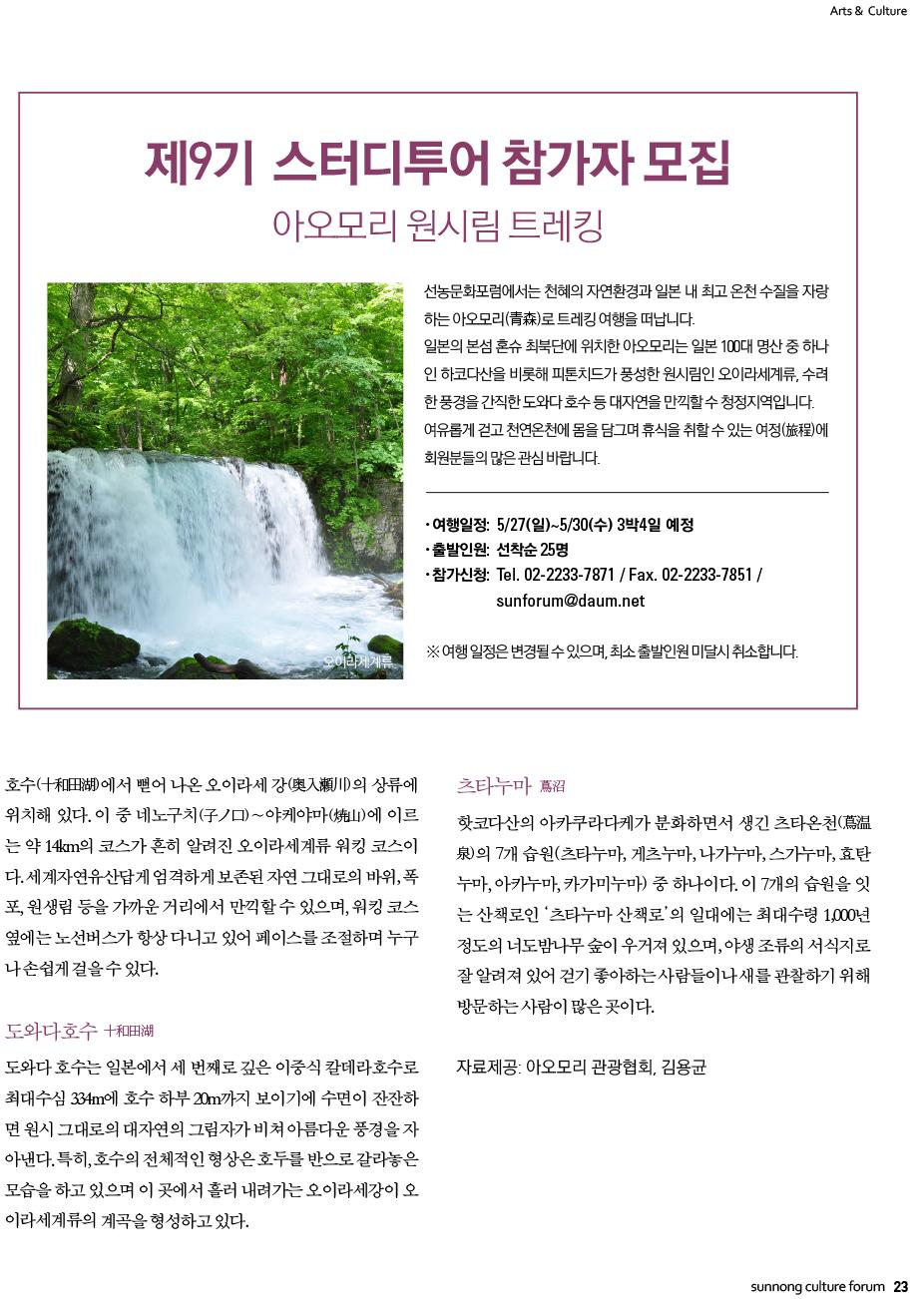 선농문화포럼_신년호_낱장-21.jpg