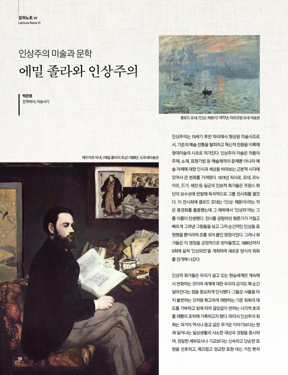 선농문화포럼_신년호_낱장-48.jpg