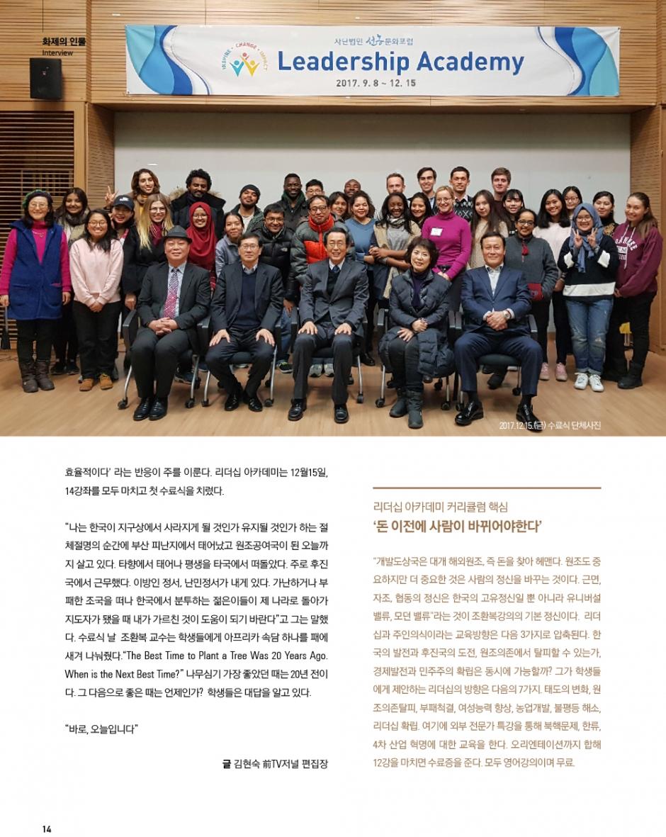 선농문화포럼_신년호_낱장-12.jpg