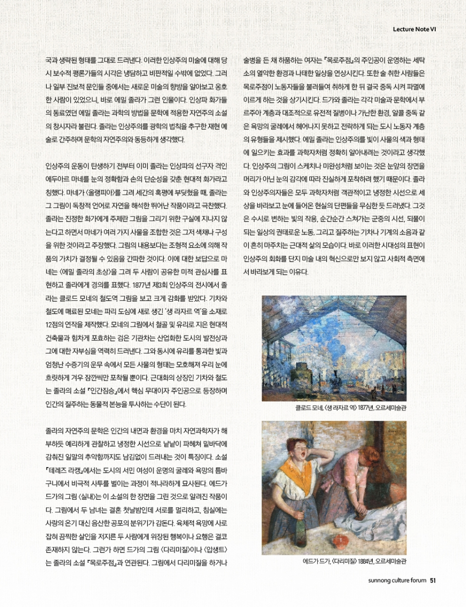 선농문화포럼_신년호_낱장-49.jpg